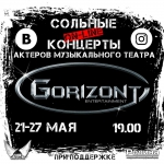 Gorizont Entertainment представляет - http://gazeta-efremov.ru/